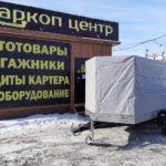 "Прицеп ALASKA ""СТРЕЛА 1.6"""