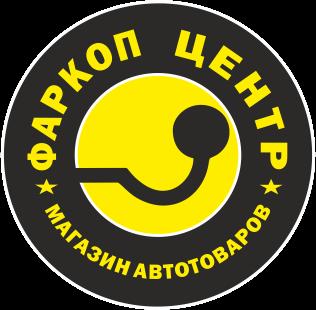 Фаркоп центр